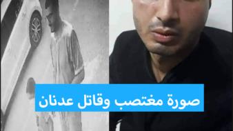 قضية الطفل عدنان.. صورة المجرم !